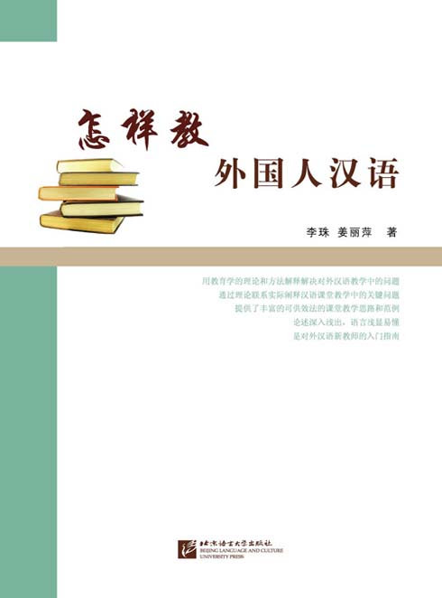 Ways on How to Teach Foreigners Chinese