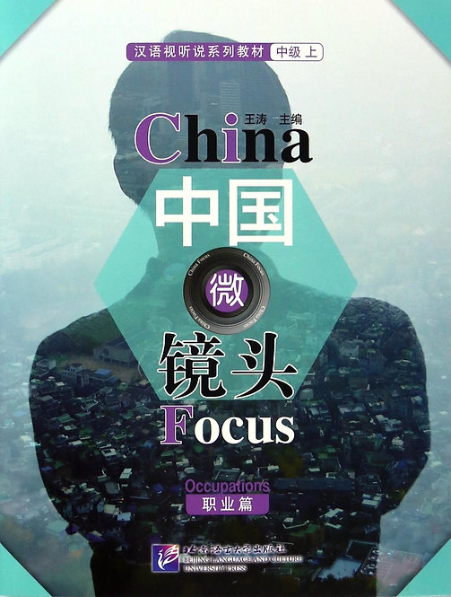 China Focus: Chinese Audiovisual-Speaking Course Intermediate Level Occupation