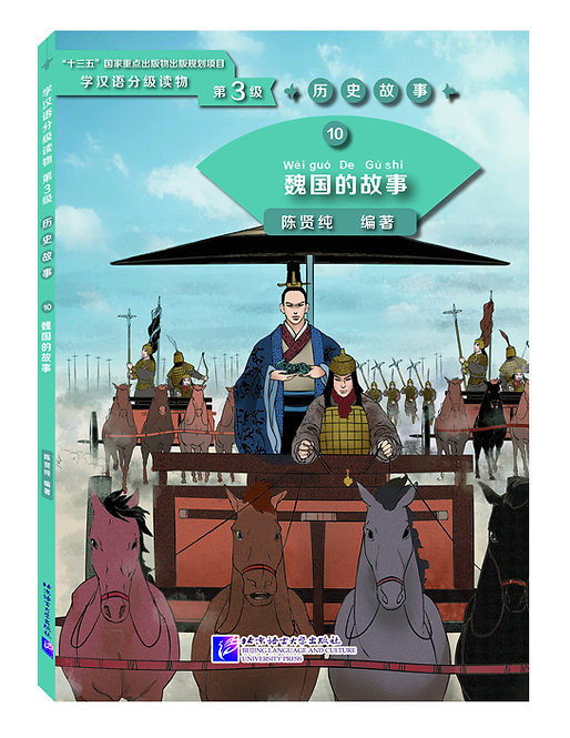 Graded Readers for Chinese Language Learners (Level 3) 10: Kingdom Wei