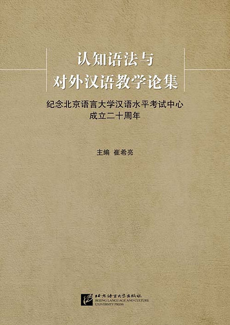 Cognitive Grammar and TCSL Essays (Chinese Edition)