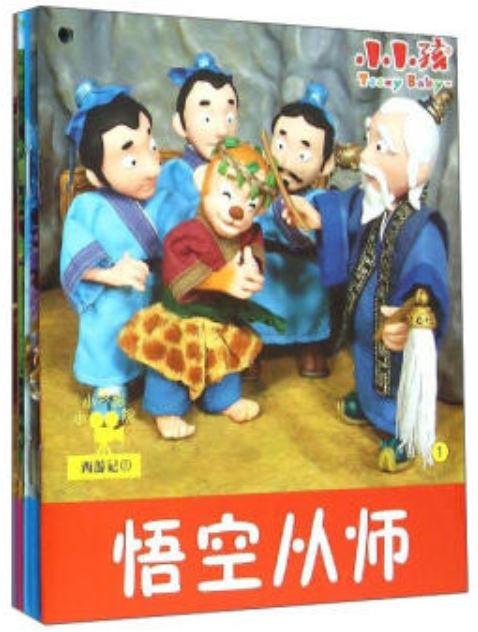 Kid's Cinema: Wukong Studies with His Mentor (5 books collection)