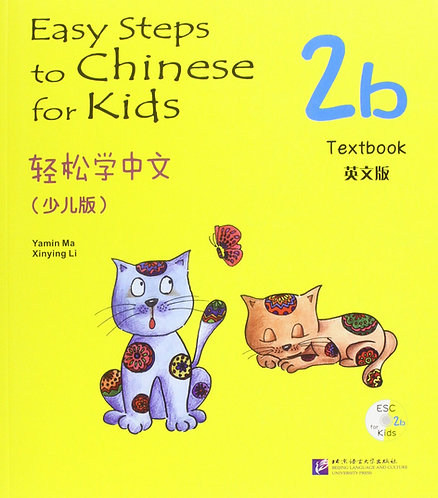 Easy Steps to Chinese for Kids 2B: Textbook (W/CD) (Chinese Edition)