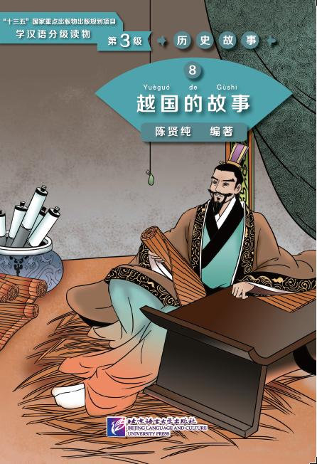 Graded Readers for Chinese Language Learners (Level 3) 8 The Story of Yue