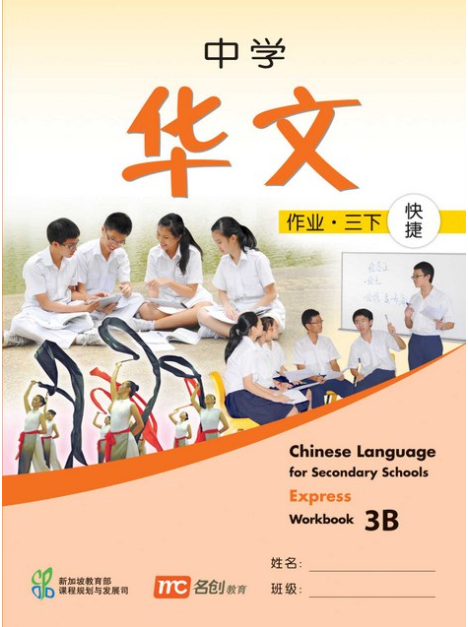 Chinese Language for Sec Schools (Express) WB 3B