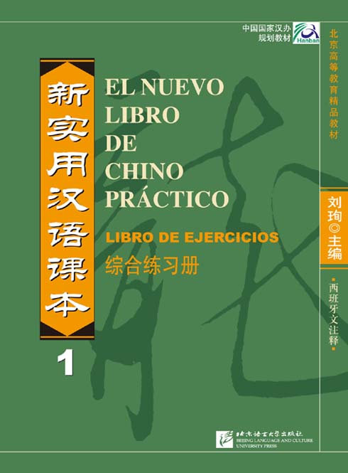 New Practical Chinese Reader (Spanish Annotation) Workbook vol.1