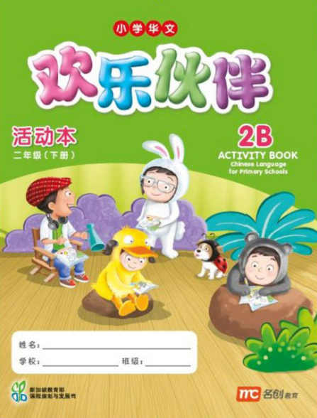 Chinese Language for Primary Schools Activitybook Vol.2B Revised Ed-Huanlehuoban