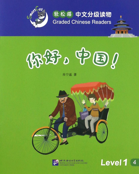 Smart Cat·Graded Chinese Readers:Hello,China!