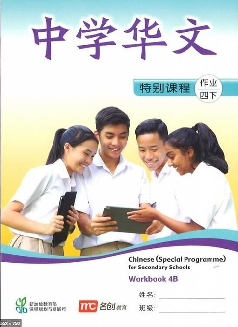 Chinese (Special Program) For Secondary Schools WB 4B