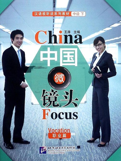 China Focus: Chinese Audiovisual-Speaking Course Intermediate Level(II) Vocation
