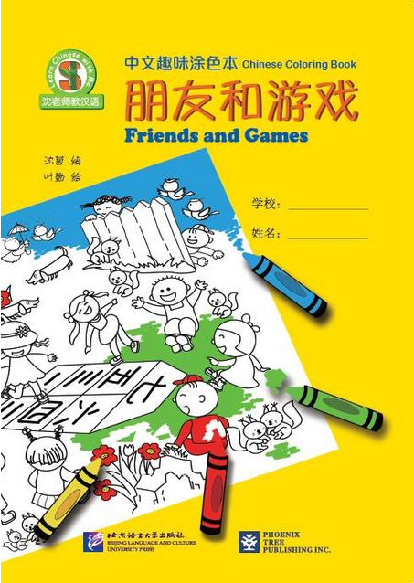 Learn Chinese with Me - Coloring Book(Friends and Games)