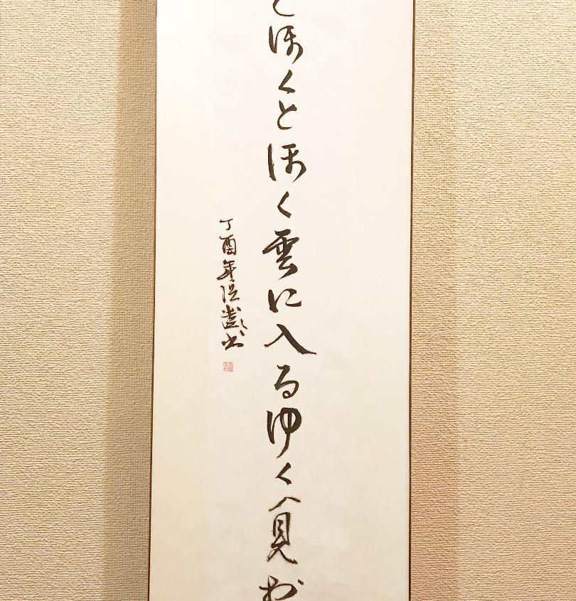 今年の4月に北京から来日したA.C.ちゃん。 離れて暮らすお父様と久しぶりに会えた!と嬉しそうでした。 そのお父様の書です。 ありがとうございます!