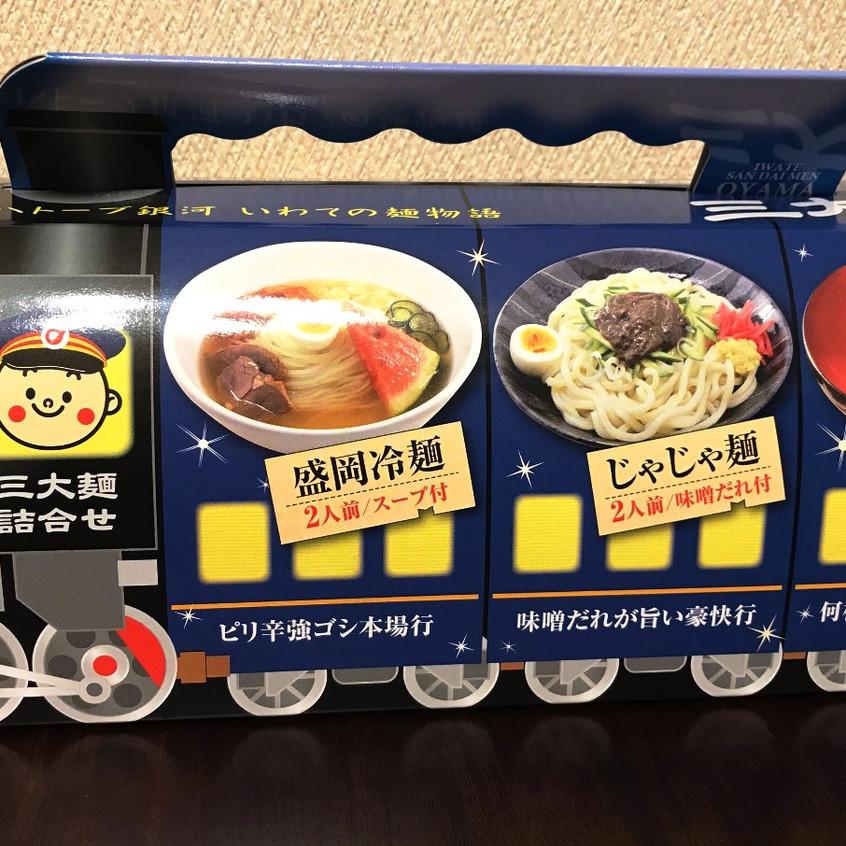 盛岡にお住いのおじいちゃまおばあちゃまへ会いに行かれた Kちゃんからのお土産。 3種類の麺は全て初めて頂くものです。 ありがとうございます!