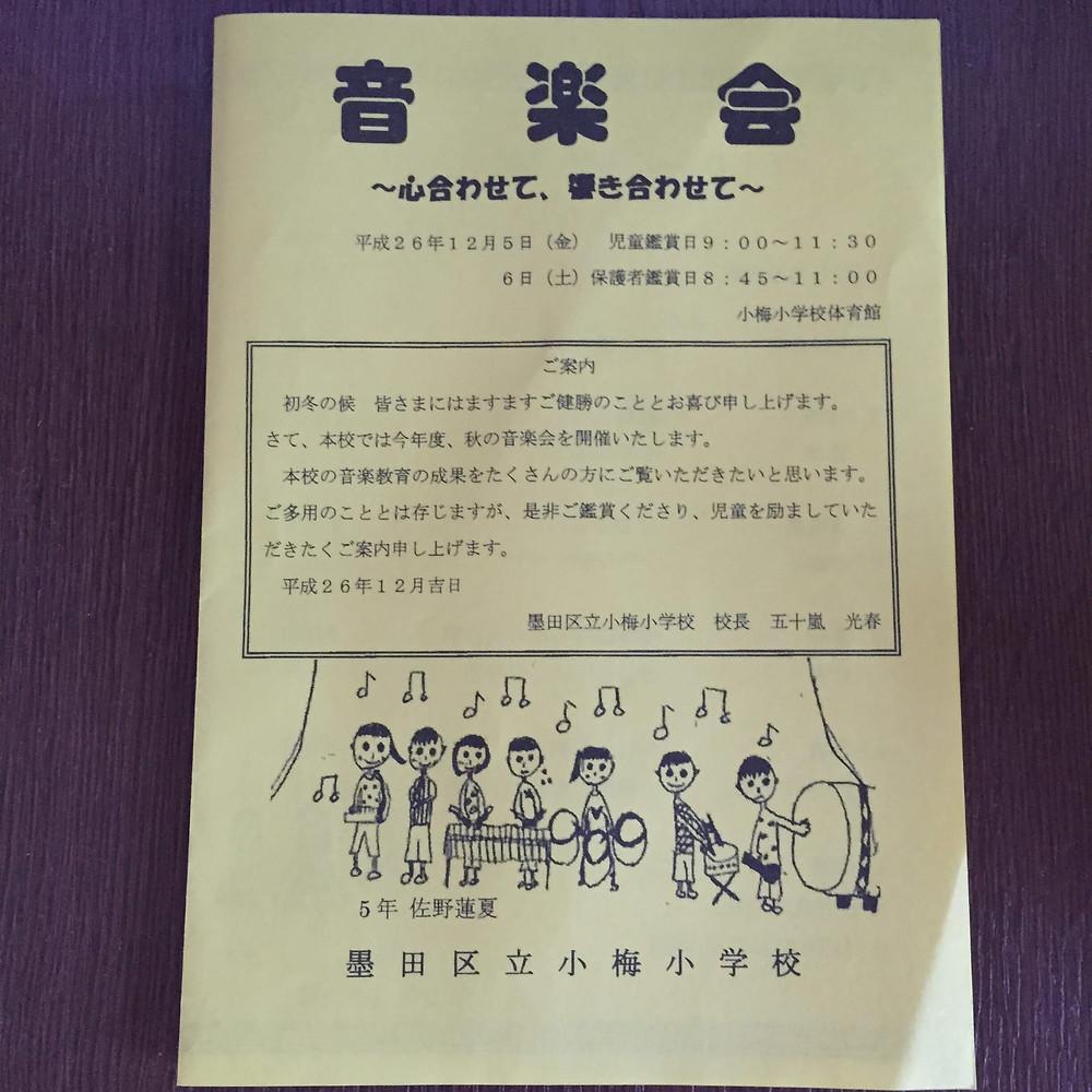 ESI PIANO STUDIO【東京都墨田区・台東区 ピアノ教室】blog2014.12.06-1