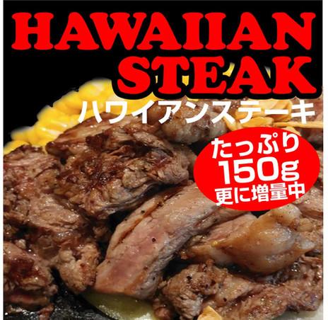 ハワイアンステーキ