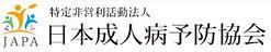 日本成人病予防協会.jpg