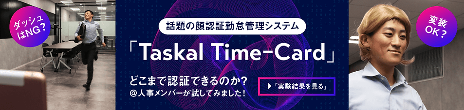 taskal_time_card_PC_191018_2.png
