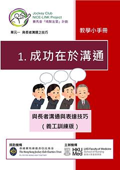 1.1 成功在於溝通 (Training Booklet).png