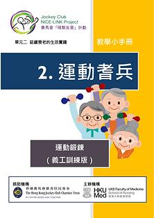 2.2「運動耆兵」 -運動鍛鍊 (Volunteer Training Book