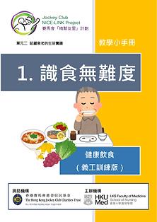 2.1 識食無難度 (Training Booklet).png