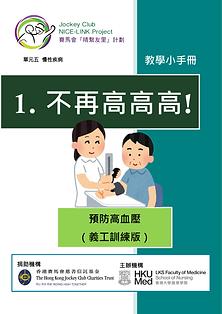 5.1 高血壓(Training Booklet).png