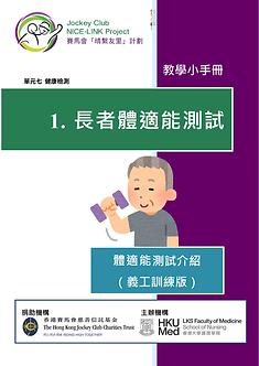 7.1 長者體適能測試介紹(Training Booklet-Updated-0