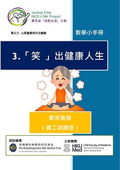 6.3 「笑出健康人生」-愛笑瑜伽 (Training Booklet).png