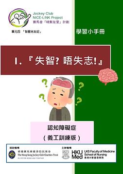 4.1 認知障礙症 (義工訓練版)_頁面_01.png