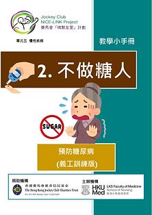 5.2 糖尿病 (Training Booklet).png
