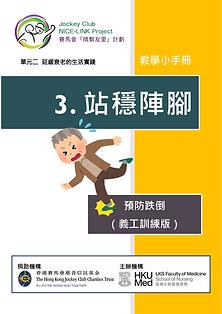 2.3 預防跌倒 (Training Booklet).png
