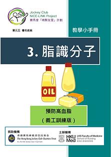 5.3 脂識分子 (Training Booklet).png