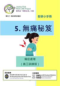 3.5 無痛秘笈 (Training booklet).png