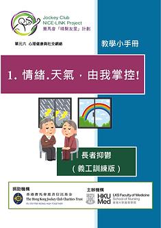 6.1 情緒、天氣,由我掌控-長者抑鬱 (Training Booklet).p