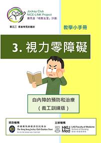 3.4  視力零障礙 - Cataract  (Training Booklet
