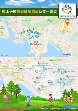 深水埗區長者健身園地位置一覽表_頁面_1.png