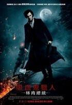 關於吸血鬼獵人:林肯總統