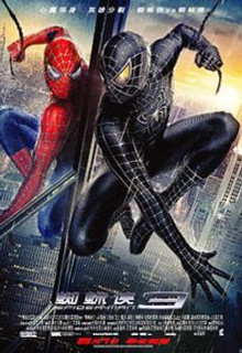 從蜘蛛人III看我們要成為怎樣的人以及過甚麼生活