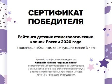 """""""Правила жизни"""" - победитель рейтинга стоматологических клиник России в 2020 году!"""