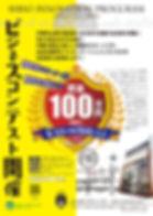 賞金100万円 ビジネスコンテストポスター