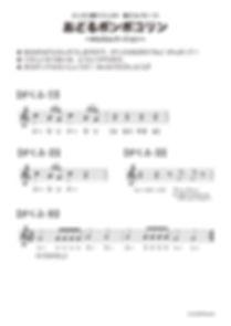おどるポンポコリン 簡単バージョン 02-odrppr_kantan.jpg