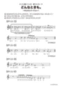 どんなときも 簡単バージョン 02-dnt_kantan.jpg