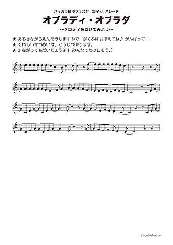 オブラディ・オブラダ obrd_melo.jpg