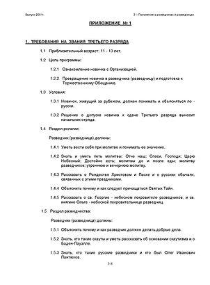 Trebovaniya_Raz_3-2-1_OR i R_OLD 1.jpg