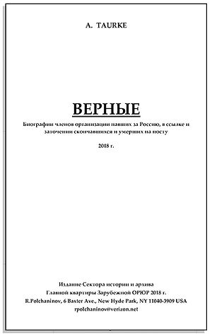 Pages from 000D Biografii Vernyh.jpg