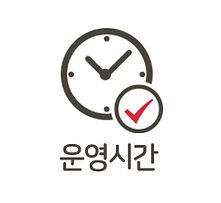 운영시간.jpg