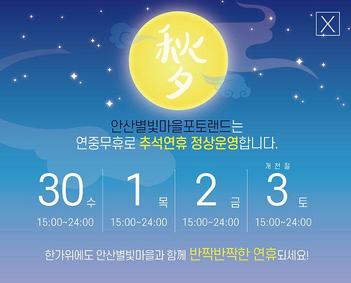 2020년-추석-무휴-팝업_날짜기입-pc.jpg