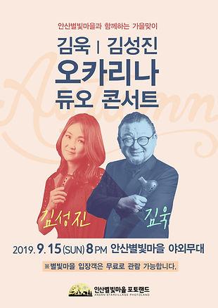 20190907-오카리나-듀오-콘서트-포스터(날짜수정).jpg