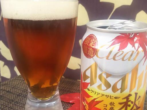『クリアアサヒ 秋の宴』飲んでみました!!