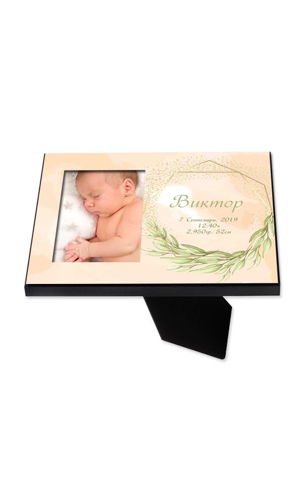 Първи подарък за бебе