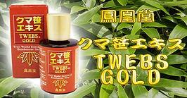 クマ笹エキス TWEBS GOLD
