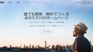 無料ホームページ作成3